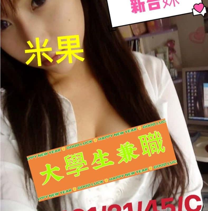 女友Fu桃園大學生-米果6K