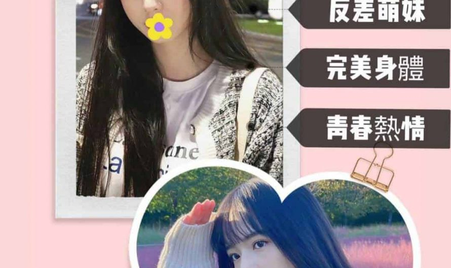 20K米希,18歲台韓混血美少女臉蛋超甜萌