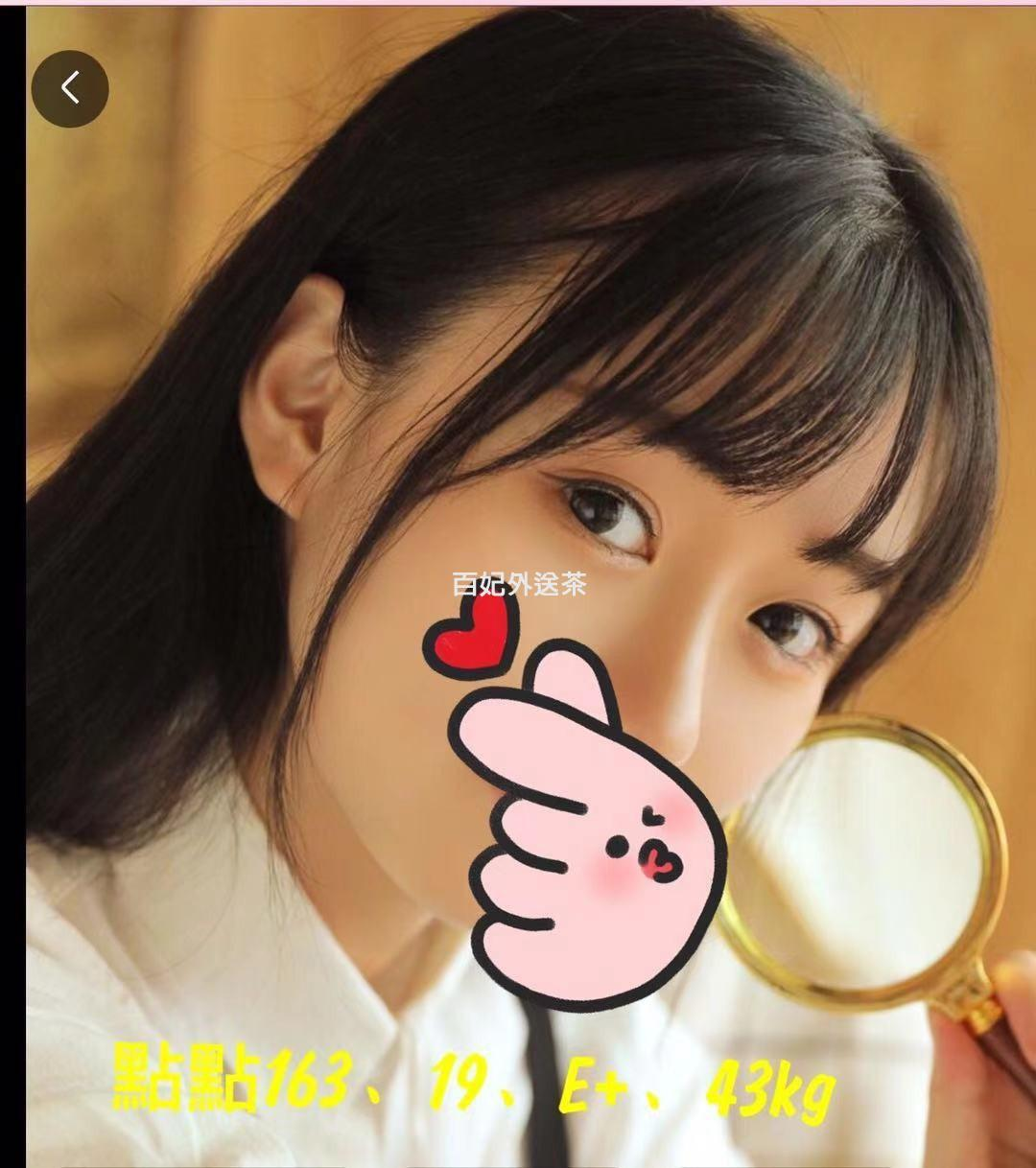 台北送茶點點有著水嫩豐唇
