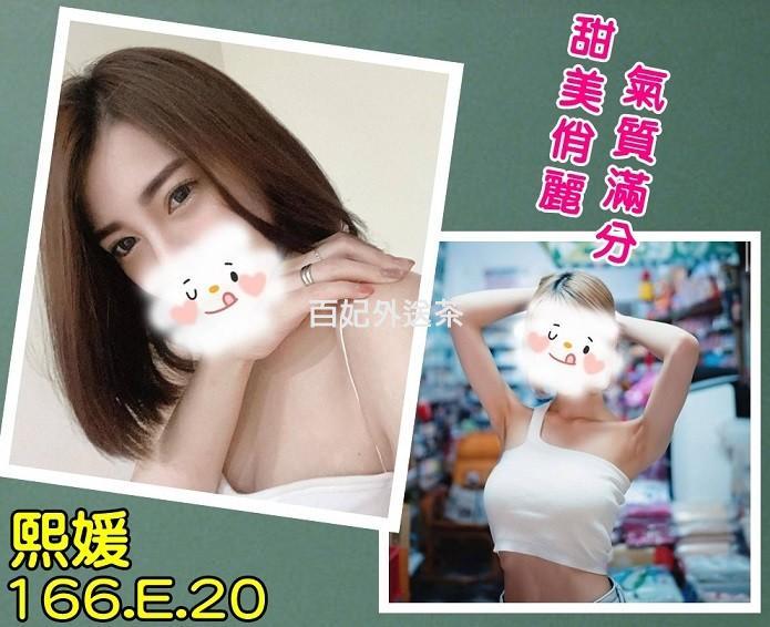 台北外約熙媛一張鄰家女孩的臉蛋