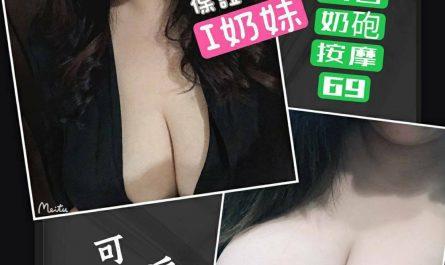 台南外約I奶妹火辣胴體魅惑開撩