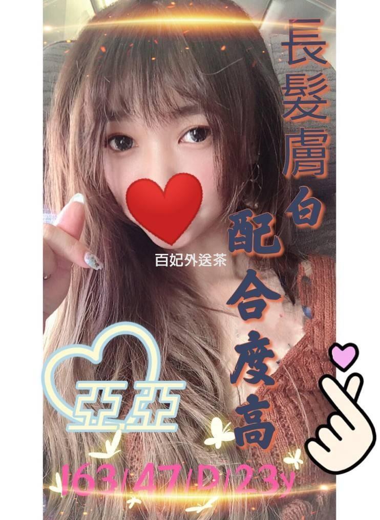 桃園外送茶亞亞相當愛笑且容易心軟的女孩