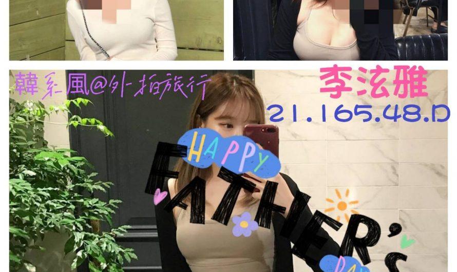 13k- 李泫雅,風騷女教師or色氣高校妹